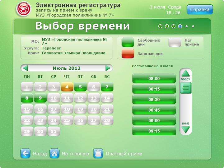 Электронная регистратура в картинках